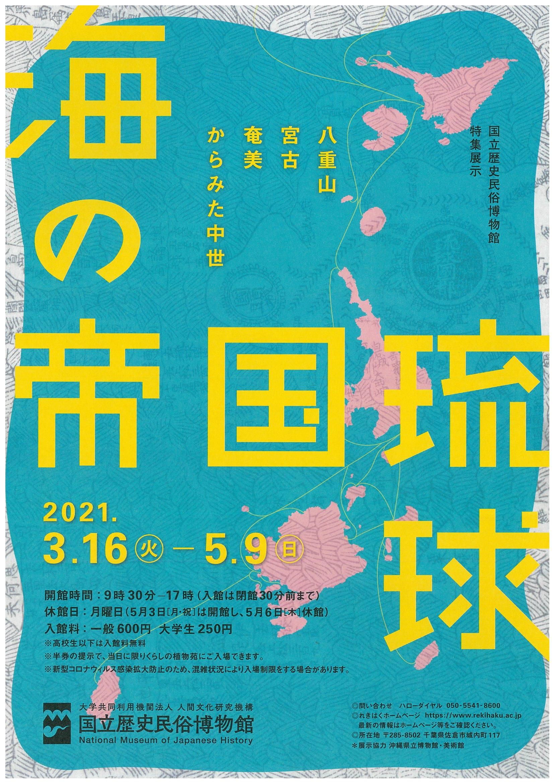 ARで楽しみながら理解を深める『海の帝国琉球』歴博
