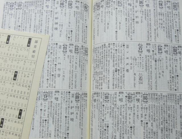 漢字の分類
