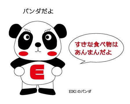 Printing Company Business Diary of PANDA!